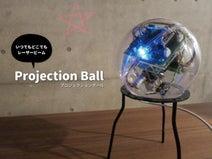 手軽に自宅でレーザービーム! IoTデバイスにもなるレーザープロジェクタ「Projection Ball」