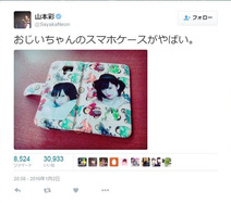 山本彩 祖父のヤバいスマホケース公開が反響「愛だね」