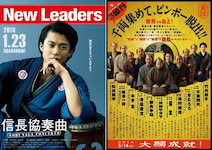 小栗旬、阿部サダヲ、松坂桃李、堺雅人… 時代劇で活躍する中堅・若手俳優たち