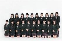 欅坂46、4・6にCDデビュー