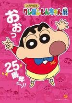 25周年記念『クレヨンしんちゃん展』初開催決定