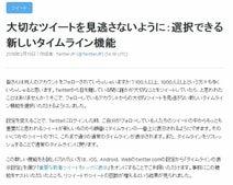 Twitter、時系列は残しつつ話題のツイートが上にくる新タイムライン導入