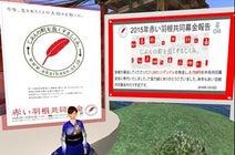 「セカンドライフ、覚えていますか?」―仮想世界で赤い羽根募金、2万リンデンドル集める