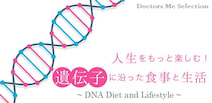 【DNA Diet and Lifestyle】vol.9: 《遺伝子で決定》お酒の強さは鍛えられない!?
