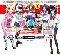 石塚運昇、日笠陽子ら参戦!『ばくおん!!』アニメ第3弾キャスト発表、ミニゲームも公開