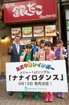 たこやきレインボー、4・13メジャーデビュー 目標は「甲子園ライブ」