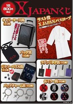 「X JAPANくじ」と「限定グッズ」の全貌が明らかに!