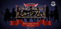 「ドラゴンクエストミュージアム」渋谷・ヒカリエに今夏オープン!歴代作品をテーマにした全14エリアを展開