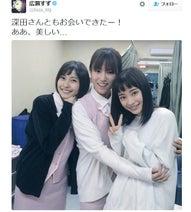 広瀬すず 佐野ひなこ・深田恭子3ショットに「いいね!」6万超