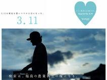 今年も開催「3.11」とYahoo!検索して10円を寄付、2015年は約3000万円達成