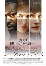 ニコール・キッドマンとジュリア・ロバーツが共演するんだって!2大女優の競演になんかザワザワする映画『シークレット・アイズ』