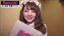 10代女子のカリスマモデル・ちぃぽぽ 卒業イベントで号泣&感謝