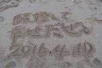 スギちゃん プロポーズ1周年で砂浜に書いたラブメッセージ公開
