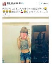 藤田ニコル 失恋したての激ヤセ写真公開が話題「細すぎ」
