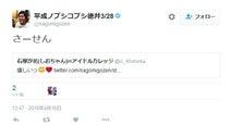 平成ノブコブ徳井 アイドル写真投稿アプリが人生の一部