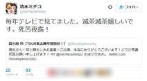 「氣志團万博2016」に清水ミチコ登場で「夜露死苦」