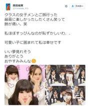 岡田結実 ほぼすっぴんプリクラ公開「やばい」「ダントツ」