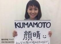 福田沙紀 ブログで大島優子の熊本へのメッセージ公開「顔晴」