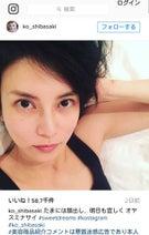 柴咲コウがナチュラルな素顔公開で「強い目の光が好き」の声