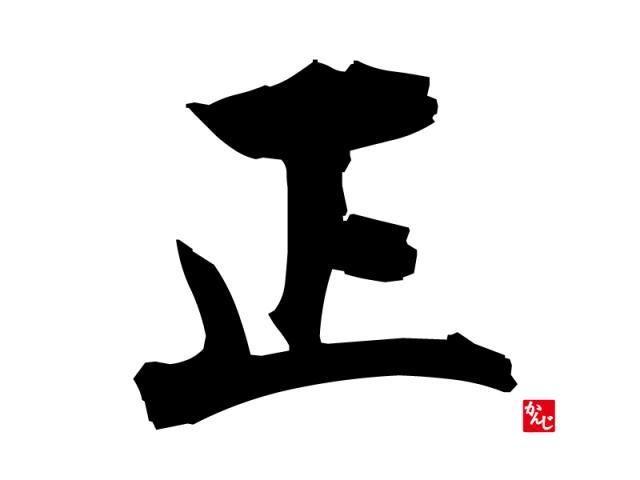 【漢字トリビア】「正」の成り立ち物語