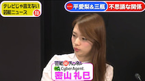 熊本支援ライブ出演のISSAがモテる理由を井上公造説明