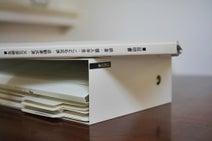 誰でも簡単!書類の整理がラクになる3つのルール