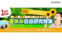 【夏休み2016】自由研究にも活用、東京近郊の日帰り体験活動を特集