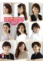 齋藤真美、ヒロド歩美らABC女性アナのカレンダー発売