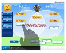 ミューズ学習を教室で、関西大学初等部監修のデジタル教材