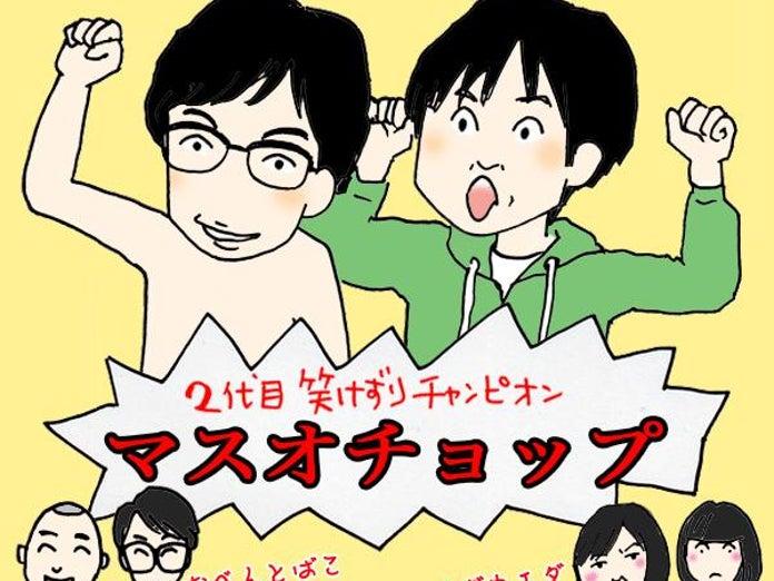笑けずり シーズン2」最終決戦 芸歴9年マスオチョップ意地の大逆転劇 ...
