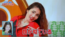 高見恭子 バブリー芸人・平野ノラの顔真似公認「楽しいね」