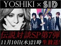 X JAPAN YOSHIKI×シド、「YOSHIKI CHANNEL」で対談が実現