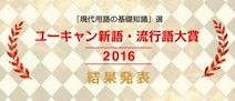 流行語大賞トップ10発表! 年間大賞は「神ってる」