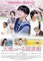 小芝風花主演映画『天使のいる図書館』が2/11に奈良先行公開 キービジュアルも解禁