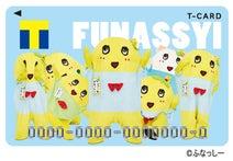 Tカードに「ふなっしー」登場!限定デザインのオリジナルカードに特典も盛り沢山