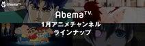 1月2日よりAbemaTVでアニメ73番組&初登場約30作品を一挙配信