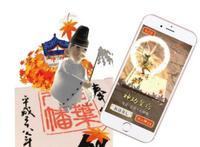 御朱印から飛び出す神 福岡の神社が公開した「御朱印AR」アプリに「すごい」「行きたい」の声