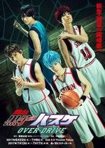 舞台『黒子のバスケ』出演者を追加発表