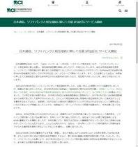 日本通信、ソフトバンクのiPhone/iPad向け格安SIMを提供開始