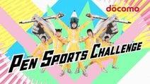 NTTドコモがペンを使ったスポーツ「PEN SPORTS CHALLENGE」のスペシャル動画を公開!