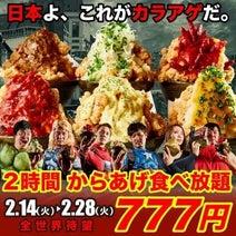 777円のからあげ食べ放題「アゲンジャーズ」、全時間帯で利用可能に!