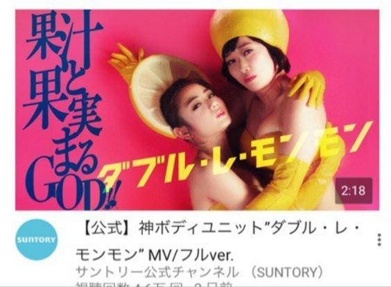 川村エミコ 「ダブル・レ・モンモン」MVの揺れる胸に称賛の声