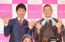 U字工事、なまり漫才の新星・カミナリに助言「東京に染まるな!」
