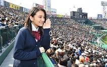 岡田結実が甲子園球場で球児にエール「力の全てを出し切って悔いのないプレーを」