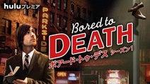 【3月第4週】ジェイソン・シュワルツマン主演のHBOコメディが初配信! 今週スタートの海外ドラマまとめ