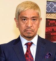 松本人志、「芸人終わっている」発言の茂木氏に皮肉たっぷり「センスがない」