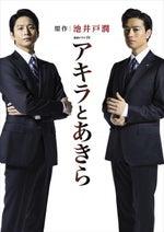 向井理&斎藤工W主演、池井戸潤『アキラとあきら』連ドラ化