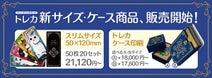 アドプリントが「トレーディングカード」の新サイズやケース商品を発売!50×120mmのスリムサイズが登場