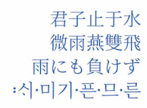 Google、日本語・中国語・韓国語対応のNoto明朝フォントを公開