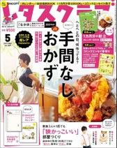 ラクに楽しく暮らすコツ満載 「レタスクラブ」が月刊化第1号